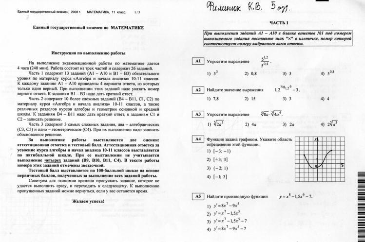демонстрационные работы егэ по русскому языку
