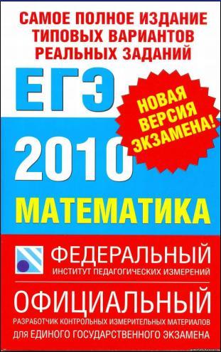 егэ по математике русскому языку обществознанию биологии